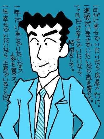 クレヨンしんちゃんの野原ひろしが好きな人
