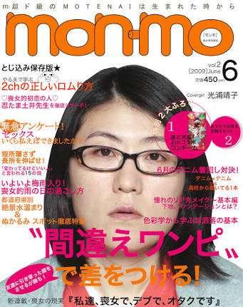 読んだことある雑誌にプラス