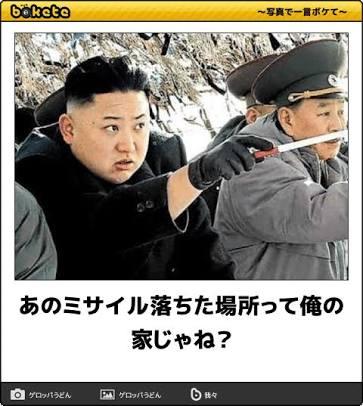 金正恩氏、南北首脳会談の為に「トイレ」を持参。理由が衝撃的過ぎる