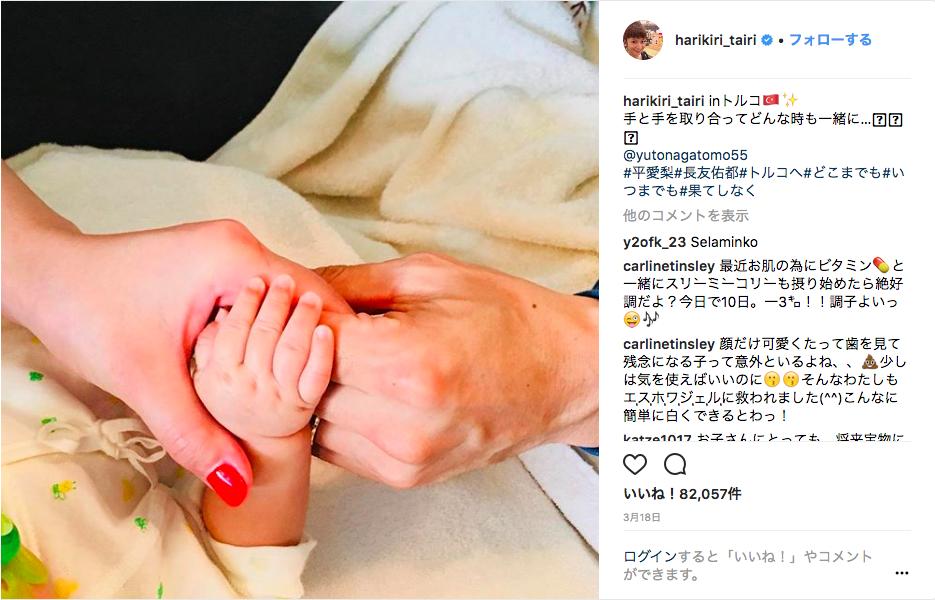 平愛梨、愛息を抱っこした姿を公開 母としての意気込みを語る「しっかりしなきゃ」
