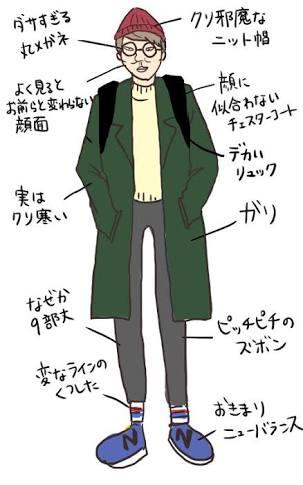 """色違いの""""ピクミン""""かよ!男が「量産型だな」と思う女子のファッション4選"""