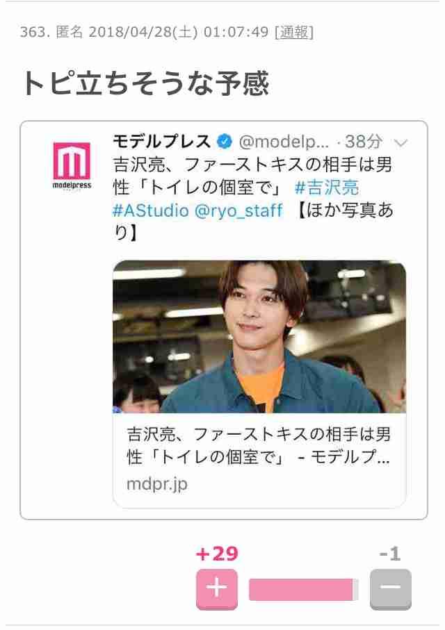吉沢亮、ファーストキスの相手は男性「トイレの個室で」