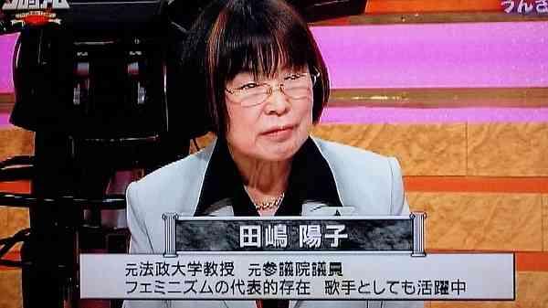 フェミニスト田嶋陽子が「女の腐ったのみたい」 安倍首相批判の発言にネット反発