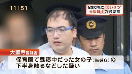 6歳児を蹴った疑い 保育士の男逮捕「注意聞かず立腹」