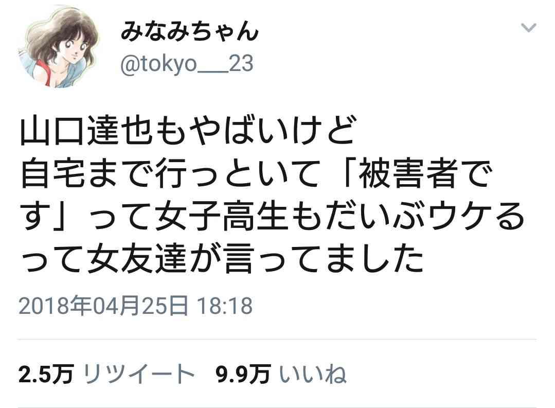 TOKIO国分太一 山口達也のわいせつ容疑を謝罪 涙で「許される行為ではない」