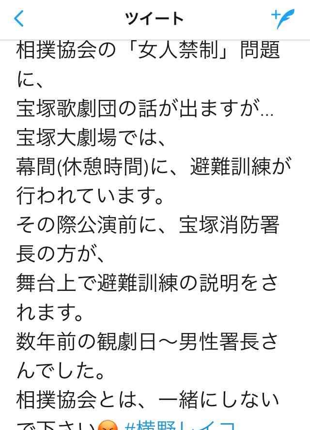 横野レイコリポーター、女児を土俵に上げないと決めたのは貴乃花親方と明言「伝統を重んじる方なので」