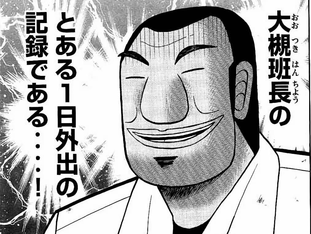 石破茂氏、「魔神ブウ」に扮したら…インパクト強すぎて…