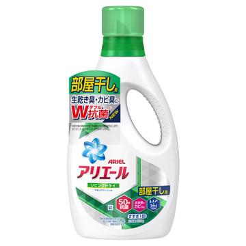 今使っている洗濯洗剤と柔軟剤