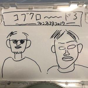 """コブクロ・黒田が""""画伯""""とネットで話題「絵心ない芸人にぜひ」"""