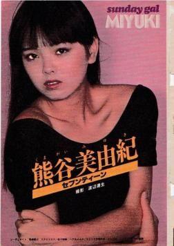 松田翔太&秋元梢、結婚を発表