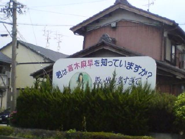 岐阜県民の方、岐阜を好きな方〜!