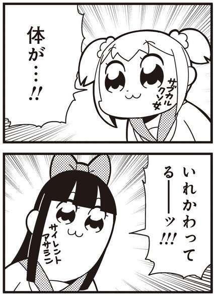 浜辺美波×ポプテピピックが新CMで異色タッグ!