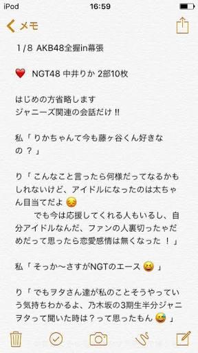 「とりあえず帰れ!」「見ていて不快!」…『CDTVSP』に出演したNGT48中井りかにキスマイファンが総攻撃!