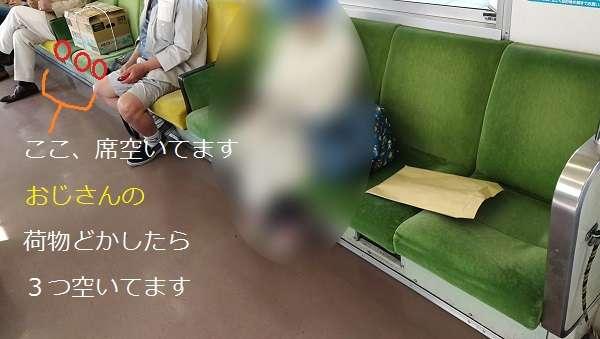 高齢者が荷物で電車座席を占拠 途中乗車の知人を座らせる行為が物議「非常識」「お年寄りでもマナーはマナー」