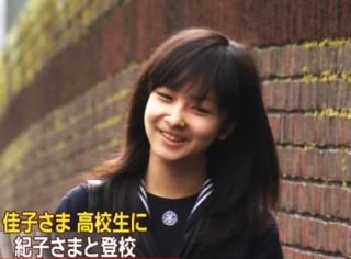 愛子さま学習院内部進学へ 東大説囁かれるも受験クラス入らず