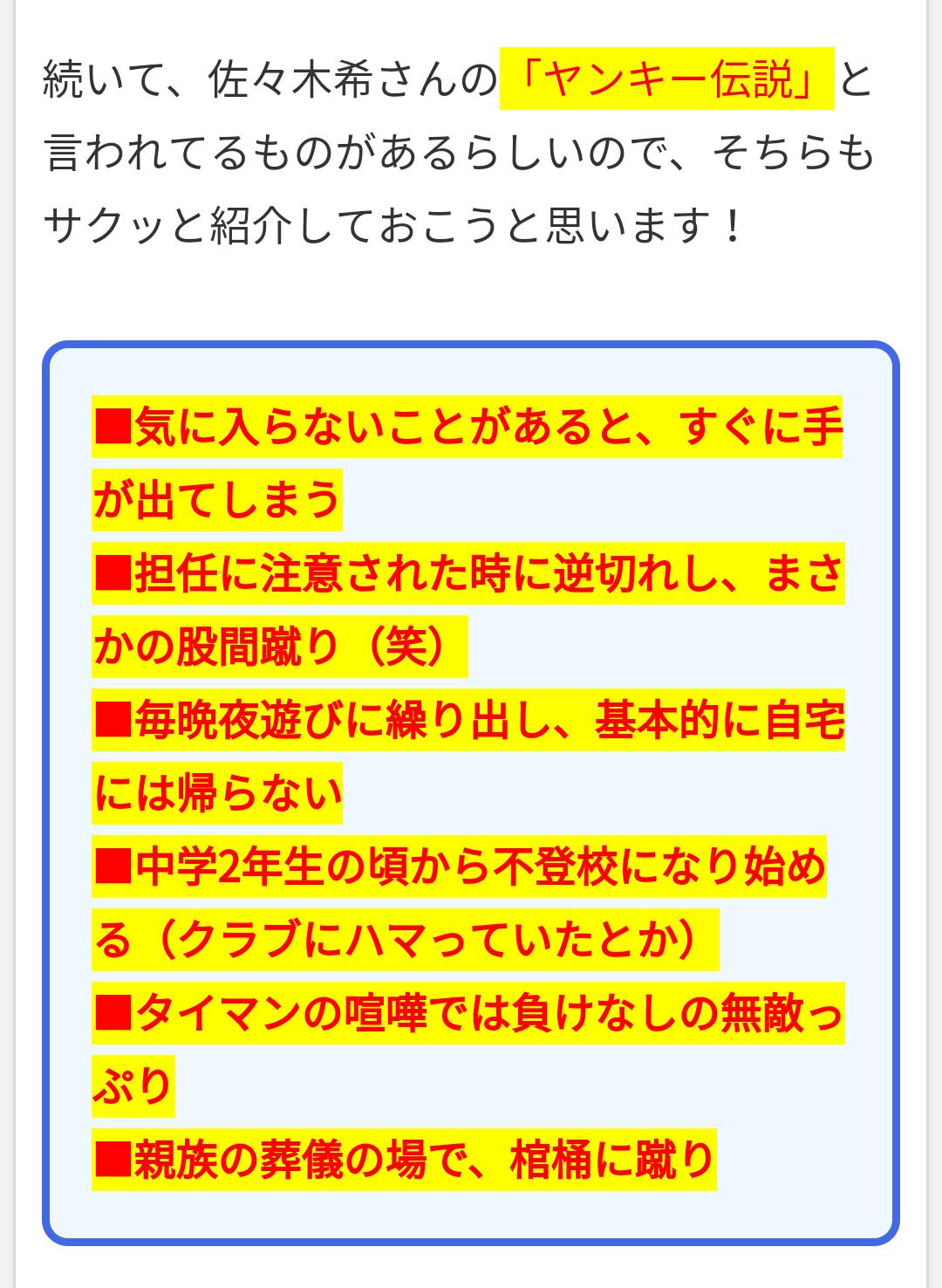 """伊藤綾子、佐々木希と奇妙な""""共通点""""…「元カノに対抗心?」と嵐ファンの批判再燃"""