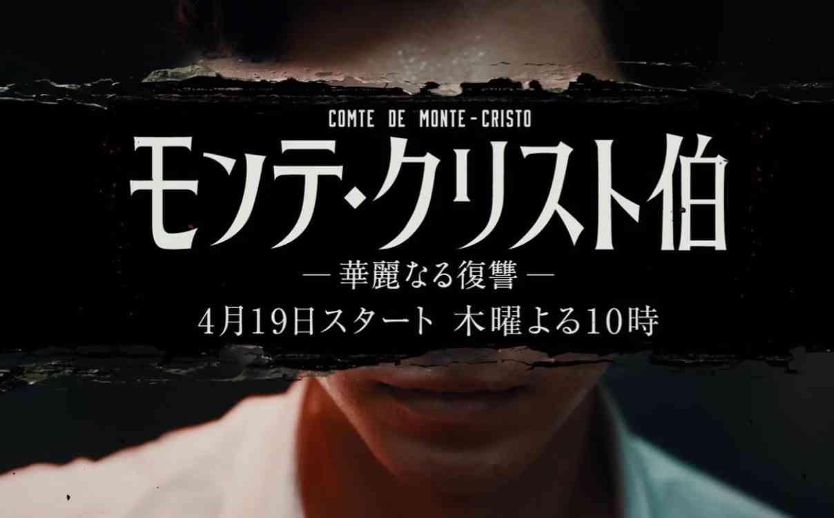 【実況・感想】モンテ・クリスト伯ー華麗なる復讐ー