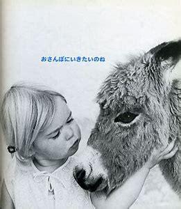 「ロバの赤ちゃんがこんなにキュートだと知ってた?」写真いろいろ