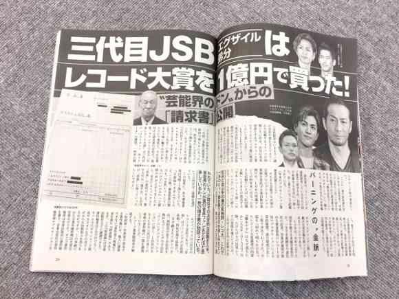 三代目J Soul Brothersファン集まれ〜