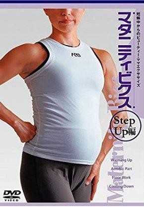妊娠中の運動について