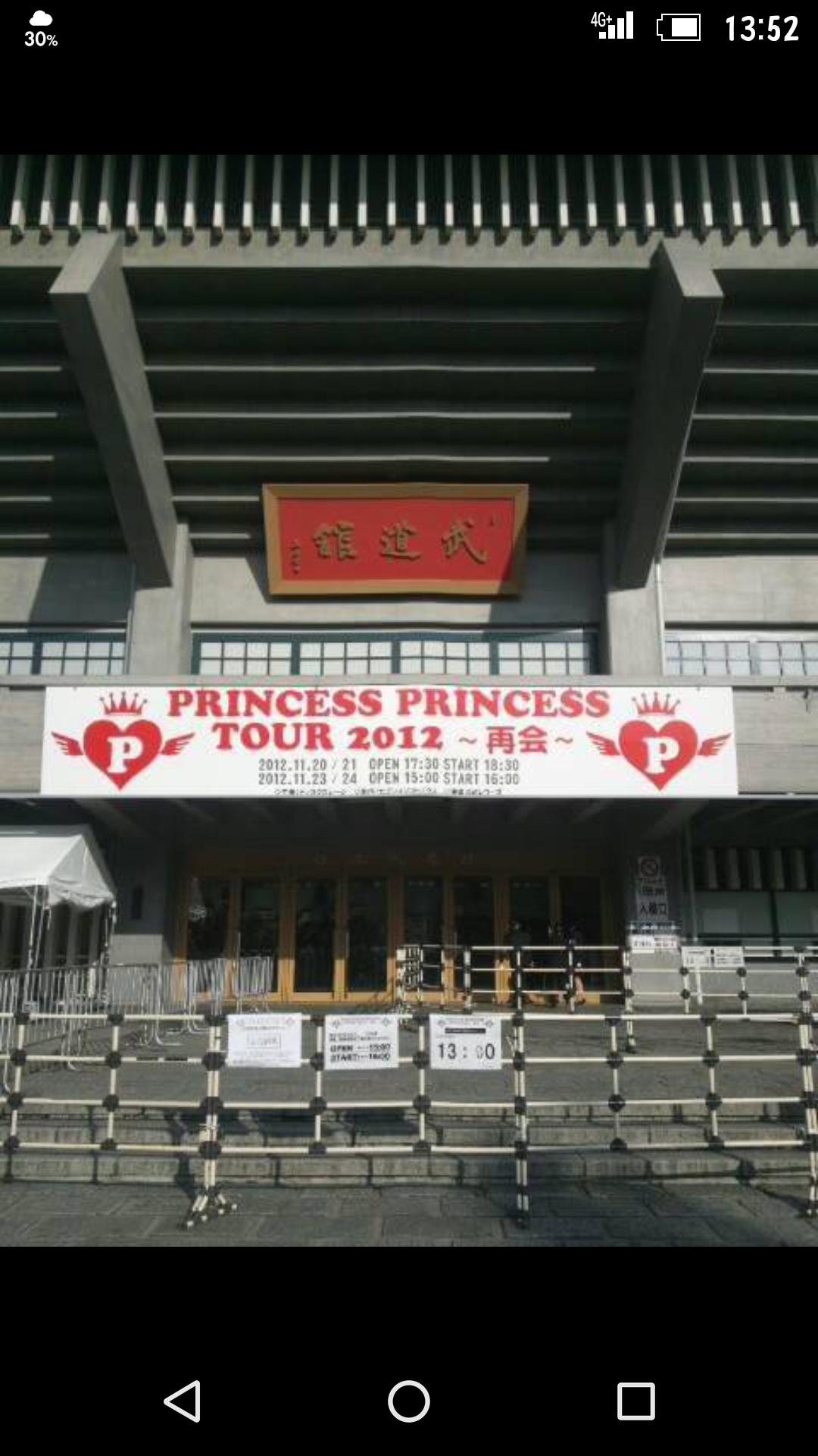 プリンセス・プリンセスを語ろう