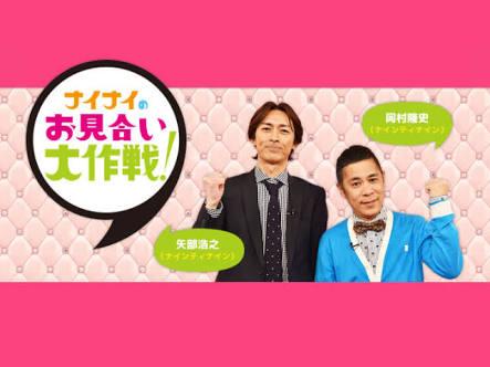 岡村隆史「めちゃイケメンバーで番組呼び合おうと」
