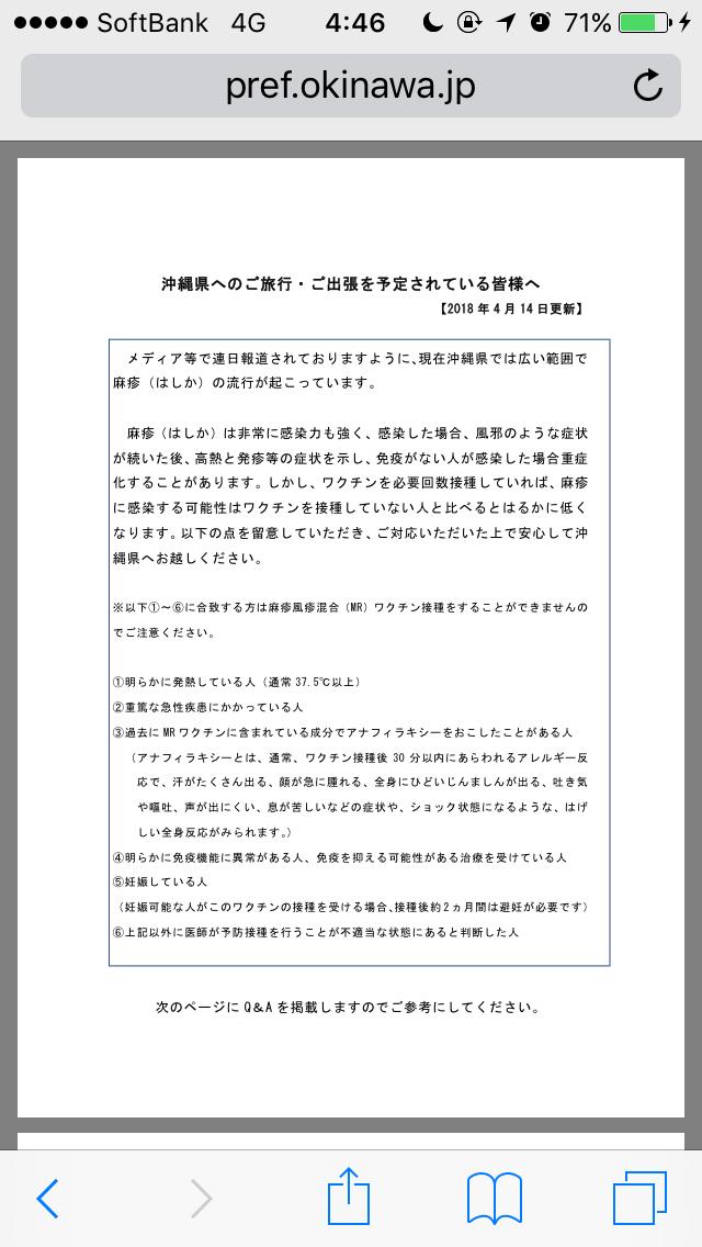 沖縄で「はしか」感染拡大、名護の中学校で学級閉鎖