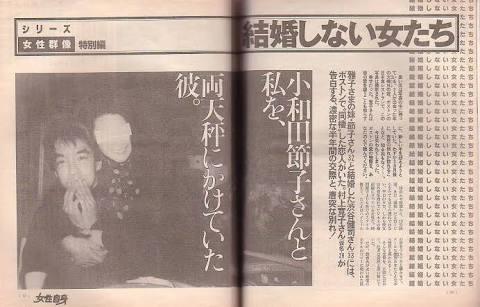 雅子さま妹が離婚していた!元義弟は年下女子アナと電撃再婚