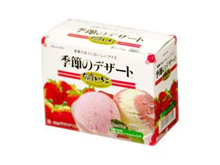 遠い記憶のお菓子・アイスを言い合い、解明してあげるトピ
