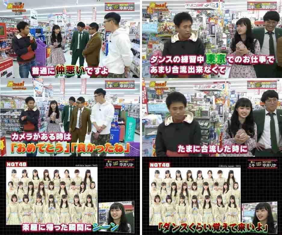 NGT48中井りか、グループで完全孤立 センター選ばれるも祝福なし「普通に仲悪い」