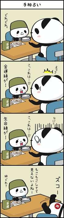 「がるちゃん〜占いの館〜」あるある