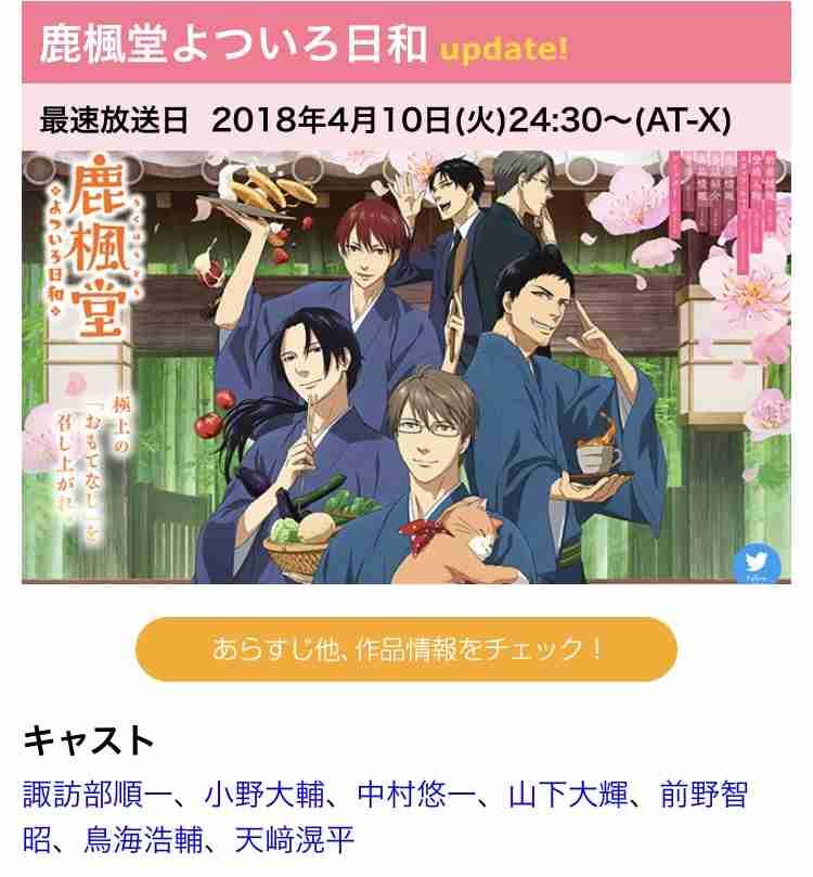 今期アニメを語ろう【2018年春】