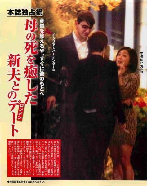 """宇多田ヒカル""""若手ミュージシャンと交際""""説は「本命を隠すカムフラージュ」?"""