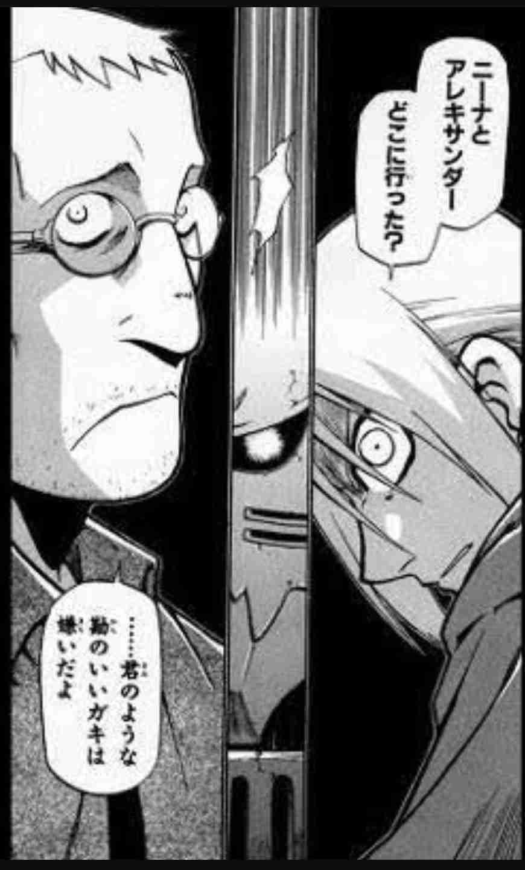 「鋼の錬金術師」好きな人!