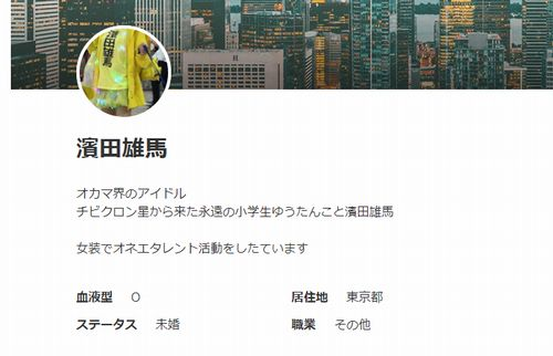 オネエタレントが男性に痴漢で逮捕 神奈川
