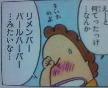 【オカン】微妙な間違い
