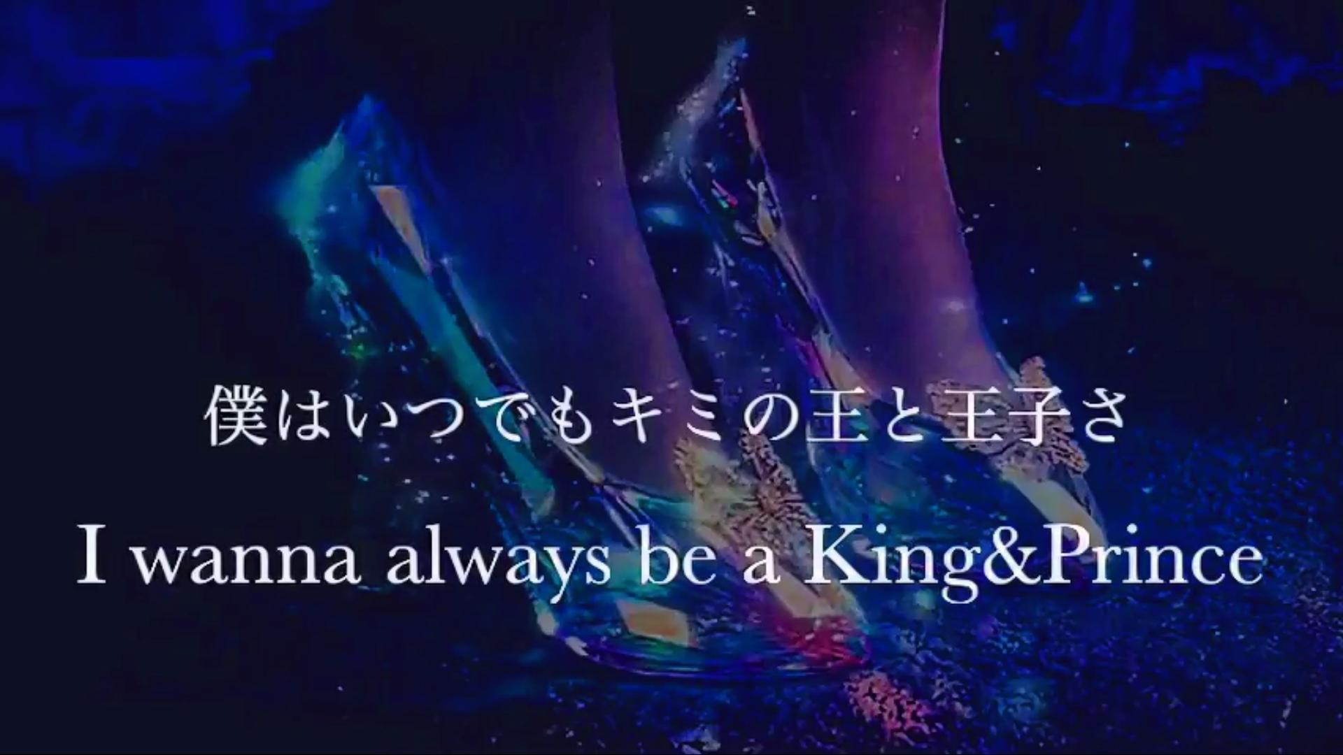 King & Princeが好きな人!
