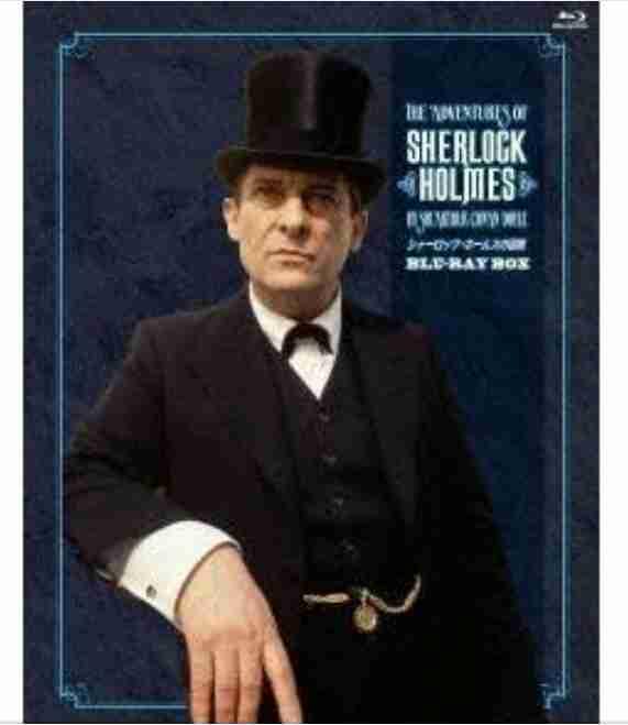 シャーロックホームズシリーズを語ろう