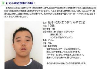 <虐待>40代障害男性を20年以上檻に 兵庫・三田