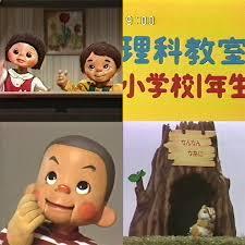 思い出のNHK教育テレビの番組