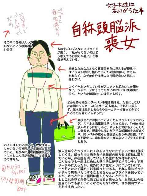 職場で苦手な女性の特徴