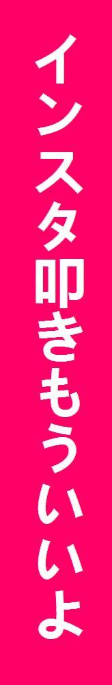"""出川哲朗、インスタ女子への苦情 """"いいね""""の前に「""""いただきます""""だろ!」"""