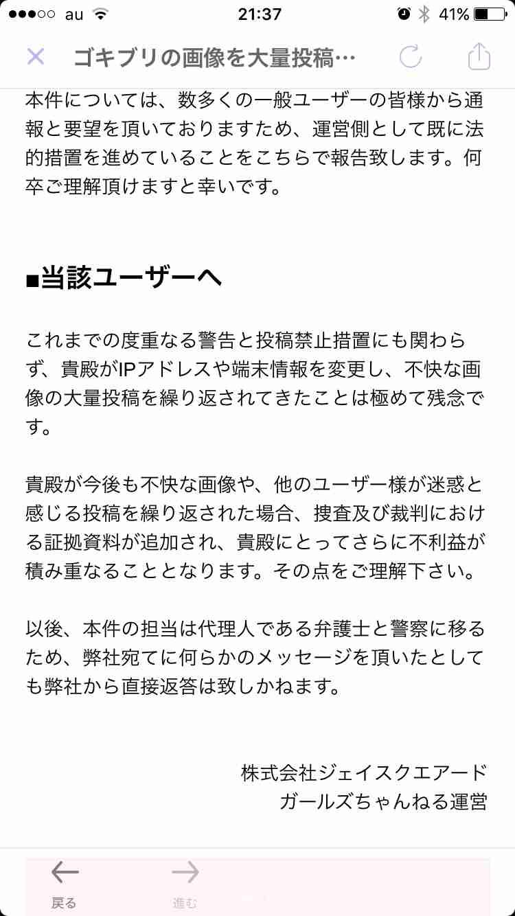 2018年!G出現経過発表!!
