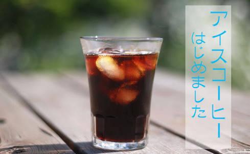 1日の始まり、何を飲みますか?