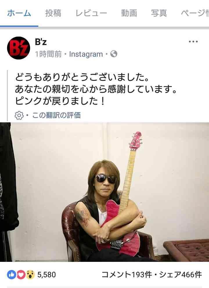B'z松本孝弘の愛用ギター、SNS情報提供で無事発見 20年ぶり本人の元へ