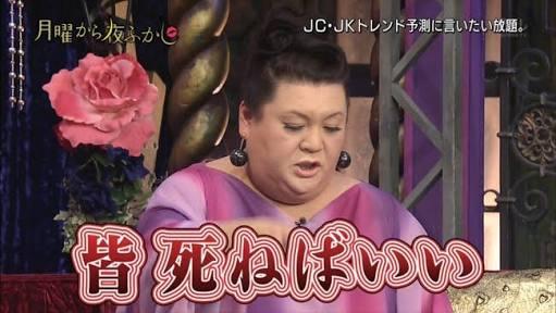 いじられキャラのメリット!