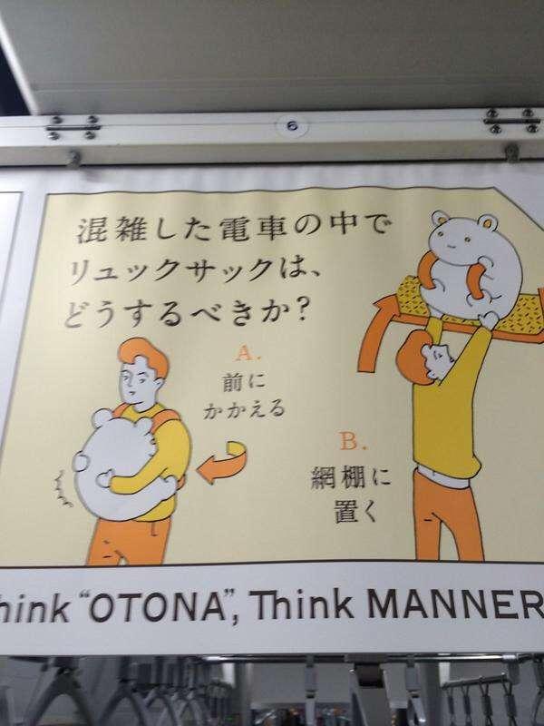 電車の連結部で小学生が悪ふざけ 腕を挟んでラッシュ時の大江戸線遅れる