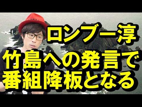 田村淳が「いじめ問題」に切り込むも