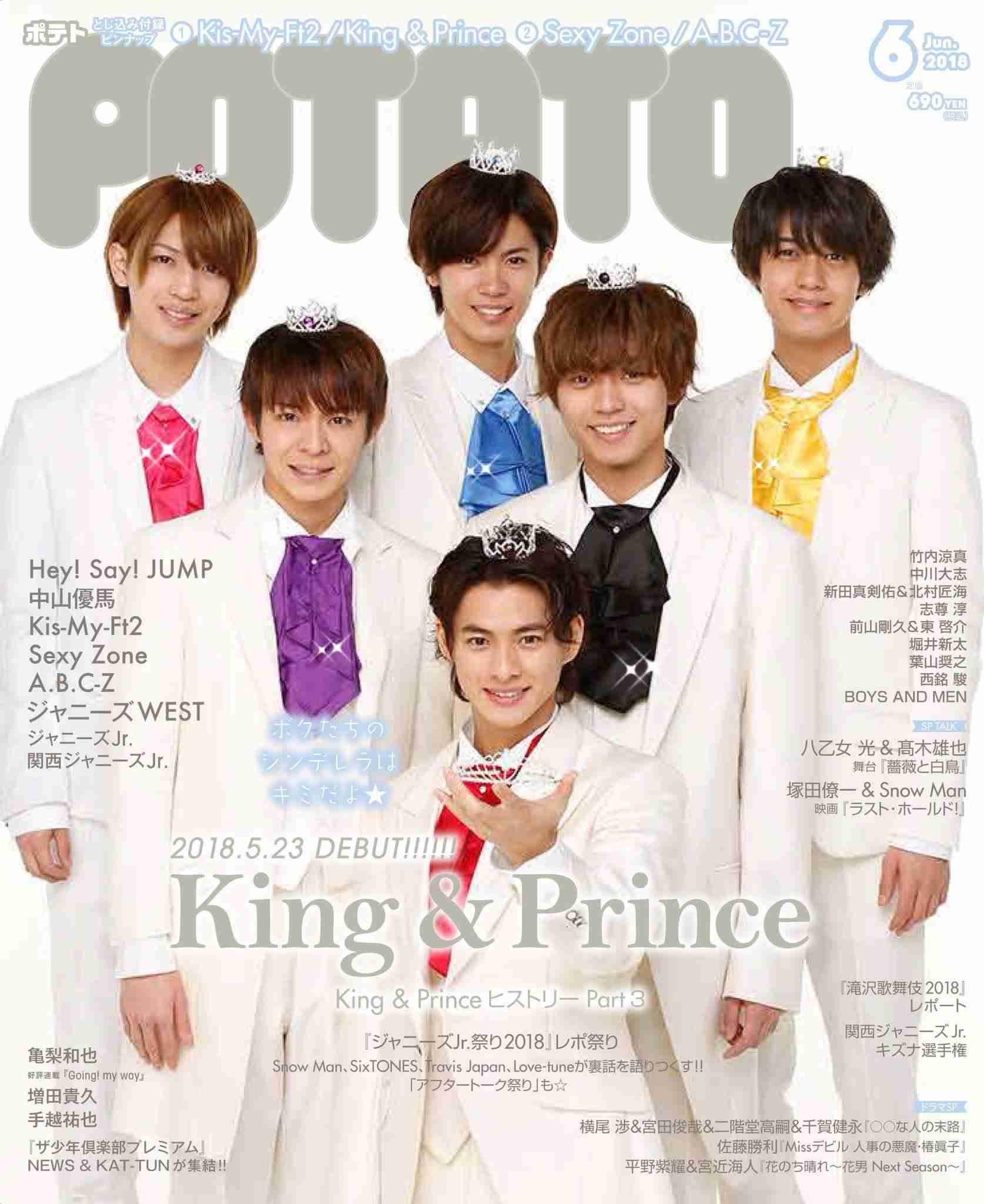 キンプリ(King & Prince)デビューシングル「シンデレラガール」が1位を獲得