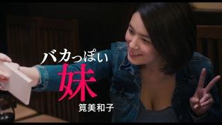 """筧美和子、H後の抜け殻状態で""""愛してる""""を熱望!?"""